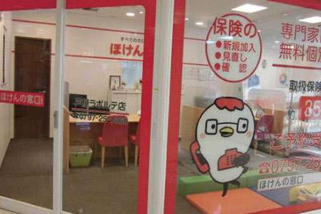 店舗画像:芦屋ラポルテ店