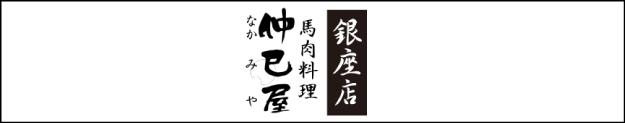 馬肉料理 仲巳屋(なかみや)「銀座店」