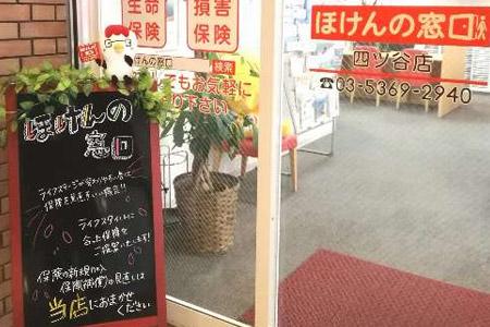 店舗画像:四ツ谷店